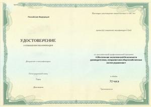 Удостоверение по экологической безопасности